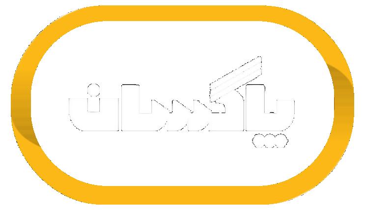 پاکستان-PAKESTAN